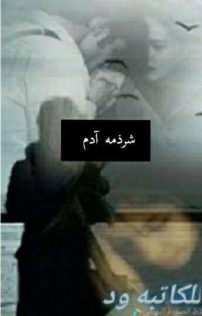شرذمه ادم by yoyo--308