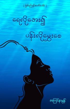 ရေလိုအေး၍ ပန်းလိုမွှေးစေ by akyinnamon