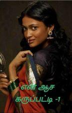 என் ஆச கருப்பட்டி द्वारा Pinki110294