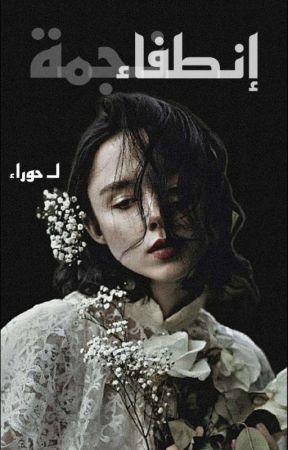عشقته رغما عني  by hhooo66