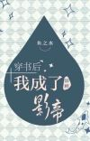 I became the koi actor after entering the book [穿書後我成了錦鯉影帝]  cover