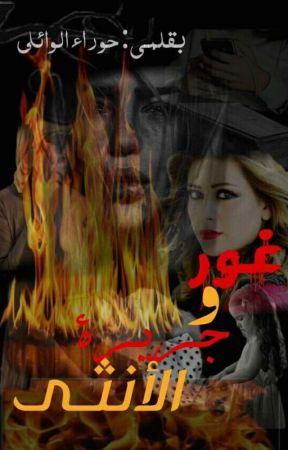 غور وجريرة الأنثـى  by hoha17