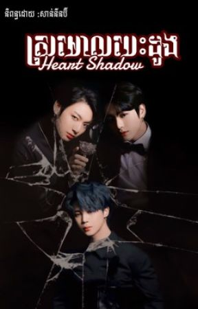 Heart Shadow💔 by user18720368