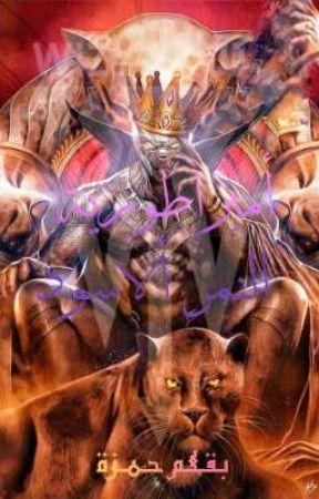 أمبراطورية النمر ألاسود  by -_TYT_-