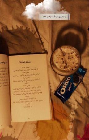 بـಿـومـಿـتي 🦉 by llHOO4321
