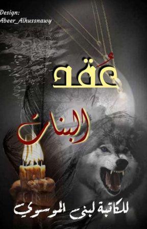 عُقد البنات by Lubna_Almousawi
