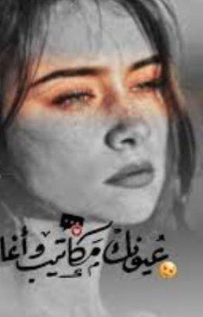 المــــمــجـٰروح by Sa____ra