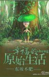 Happy Primitive Life [ Danmei MTL ] cover