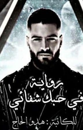 #في_حبك_شفائي  by Hadoo_alhaj