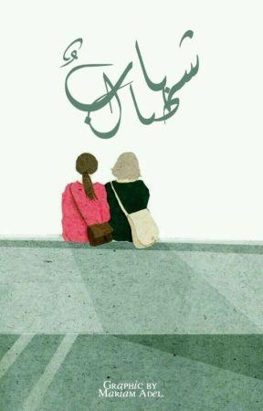 شهاب ضال WOmance by RodaK7