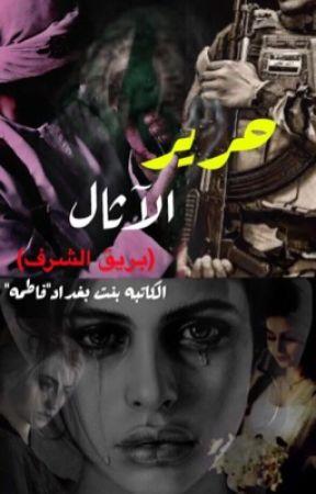 حرير الآثال (بريق الشرف )  by Baghdad20