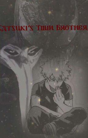 Katsuki's Twin Brother by NeganIsACat