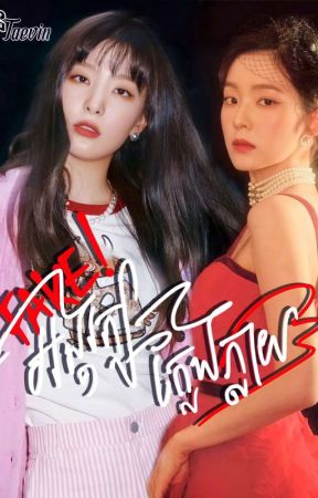 Fake Guard // Seulrene by Nuthsba