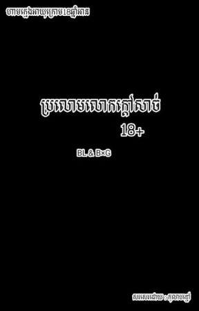 ប្រលោមលោកក្តៅសាច់ 🔞 by PrinceJimin8