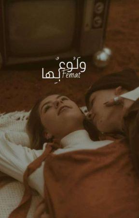 وَلُوعٌ بِها ✔️ by femat_MK