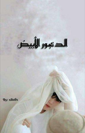 الديجور الأبيض by xil0ilx
