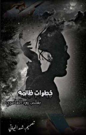 خطوات ظالمه by Wardar45235621