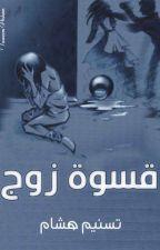 قساوه زوج  by Nemo452