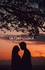 أدمنت تمردها by EmmaMahmoud4