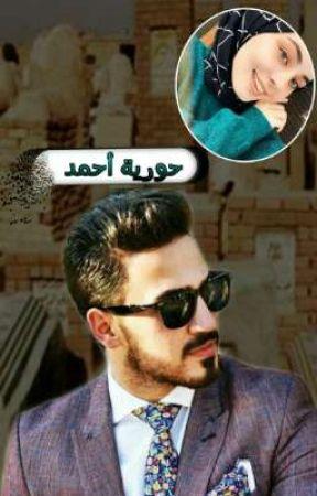 حوريه احمد by Law_Fatima