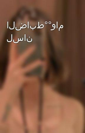 الضابط°°وام لسان  by aaa777o0