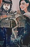 فصلية الشيخ فهد🔞 cover