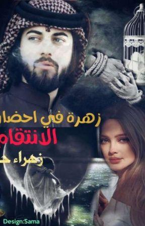 زهره في احضان الانتقام by Zahra80801
