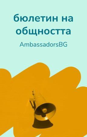бюлетин на общността by AmbassadorsBG
