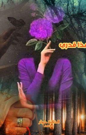 هذا قدري  by Kawther-mohammed