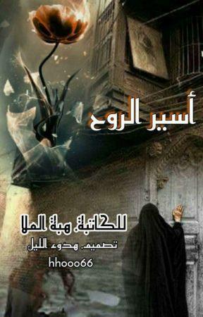 آسير الروح by Baba858