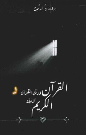 الْقُرْآنُ الْكَرِيمُ by anesa_ghaima_25