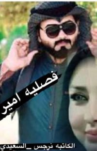 فصليه امير  cover