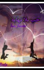 حب بلا نهاية❤️ by SamyaAhmed558