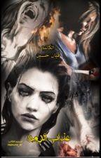عذاب الزمن  by user67205667