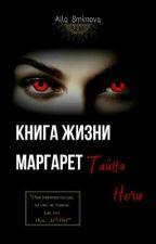 Книга Жизни Маргарет: Тайна Ночи от Real_Alla_Smirnova