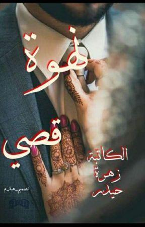 نهوه قصي by zahra_haedar