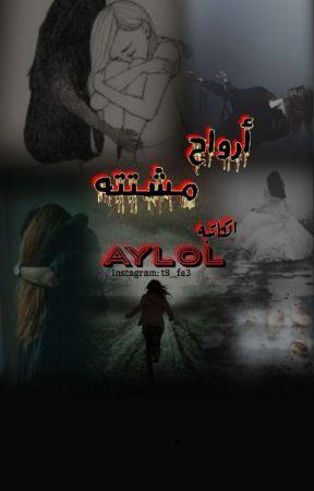 ارواح مشتته 🔞 by AylolAishoan