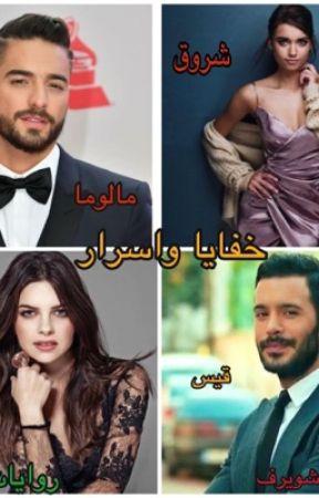 خفايا واسرار by user59872504