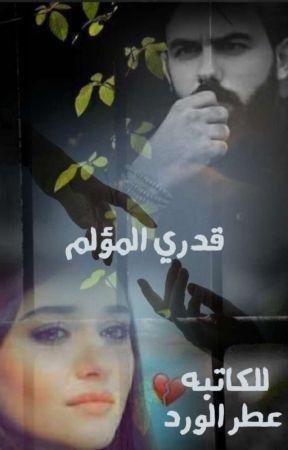 قدري المؤلم  by user460146682041