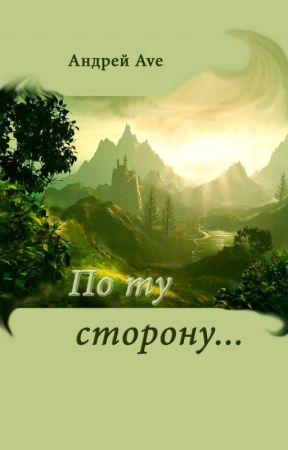 По ту сторону фантазии by AndiAve