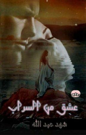 عشق من السراب by shahdabdall