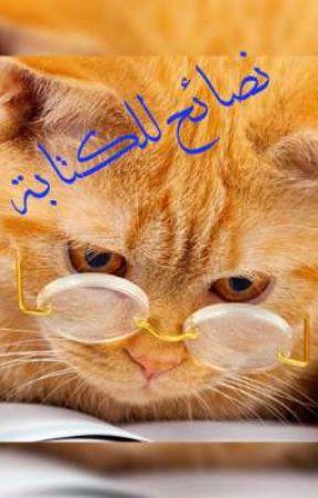 الشامل في الكتابة by mimiraid983