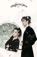 အချစ်ကလဲ့စား  {Uni~Zaw}[Completed] by XiaoZhan867