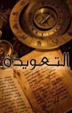 ☠️التعويذة☠️ by Dina-Hammad