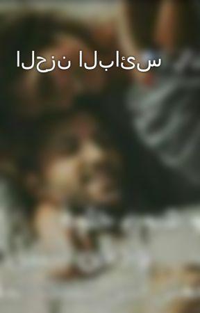 الحزن البائس by 741236985h