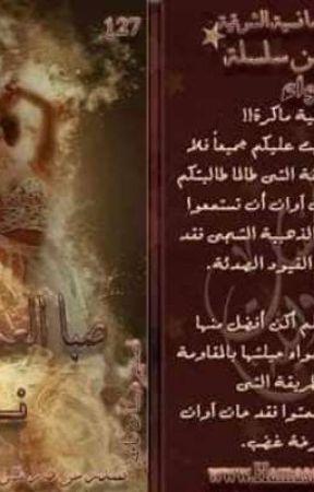رواية صبا العمر الجزء الثاني من سلسلة #حواء بقلمي#نورسين  by 3alam_Rewayat