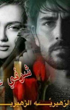 شرفي عندك  by flowr3248