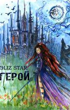 Герой от ElizStar2601