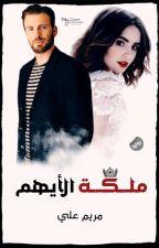ملكة الايهم (مكتمله) by HayamHamam