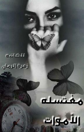 مغتسله الأموات  by jolanar_